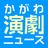 kagawa_engeki