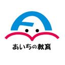 愛知県教育委員会
