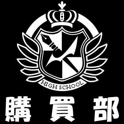 ダンガンロンパ 希望ヶ峰学園購買部 Social Profile
