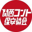関西コント保安協会【ABCテレビ】