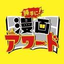 勝手に!漫画アワード🏅7/9(金)OA決定!【公式】