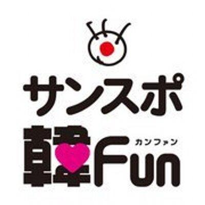 韓Fun | Social Profile