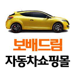 보배드림 자동차쇼핑몰 트위터 Social Profile