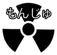 もんじゅなう Social Profile