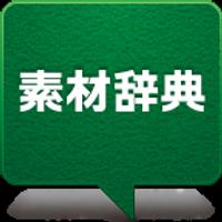 素材辞典 | Social Profile