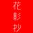 wa_Hanakagesho
