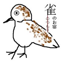 雀のお宿 | Social Profile