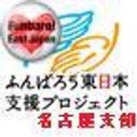 ふんばろう東日本支援プロジェクト・名古屋 | Social Profile