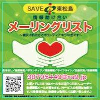 nacika@SAVE東松島プロジェクト | Social Profile