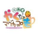 TVアニメ&実写『やくならマグカップも 二番窯』公式 10月1日よりTV放送開始!
