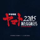 宇宙戦艦ヤマト2205製作委員会