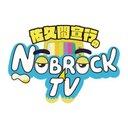 佐久間宣行のNOBROCK TV
