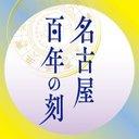 名古屋百年の刻 名古屋市交通局×刀剣乱舞-ONLINE-