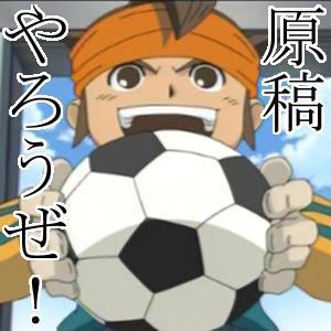 円堂(原稿やろうぜ)bot Social Profile