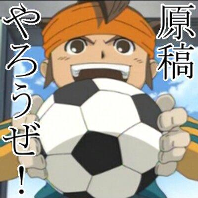 円堂(原稿やろうぜ)bot | Social Profile