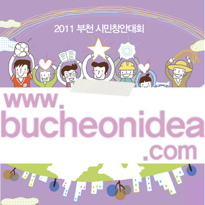 부천 시민창안대회 | Social Profile