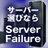 @Server_failure
