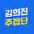 김희진주접단
