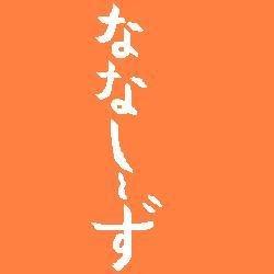 ななし~ず(駐車の練習中) | Social Profile
