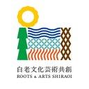 ROOTS&ARTS SHIRAOI 白老文化芸術共創
