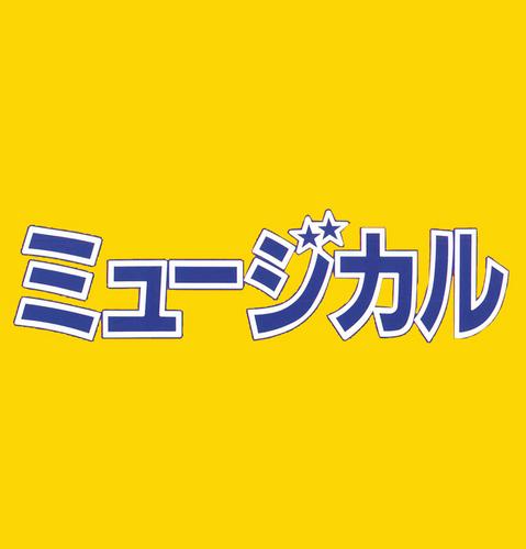 ミュージカル出版社 Social Profile
