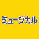 ミュージカル出版社