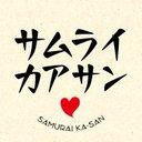 第2話 10月18日(月)深夜24:59〜!シンドラ「サムライカアサン」公式