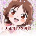大正&昭和オトメ御伽話【公式】「大正オトメ」TVアニメ放送中!