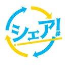 シェア!(KFB福島放送)