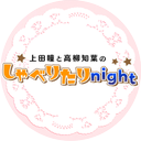上田瞳と高柳知葉のしゃべりたりnight