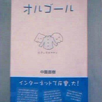 中園直樹@ピンクシャツデー日本普及中 | Social Profile