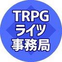 TRPGライツ事務局