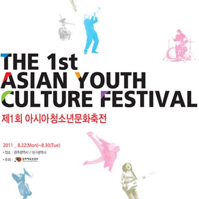 제1회아시아청소년문화축전 | Social Profile