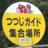 tatebayashi374