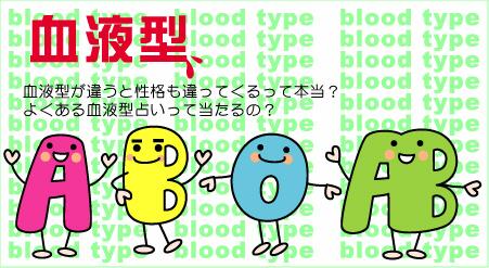 血液型あるある Social Profile