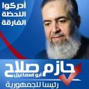 Hazem Salah