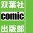 futabasha_comic