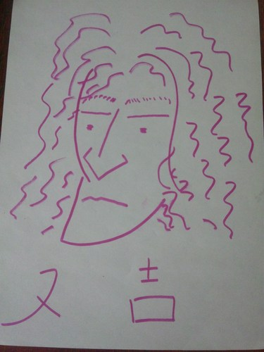 又吉直樹 Social Profile