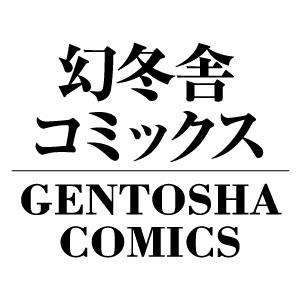幻冬舎コミックス Social Profile