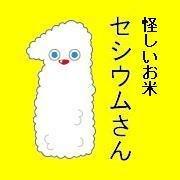 セシウムさん@No.オハコ | Social Profile