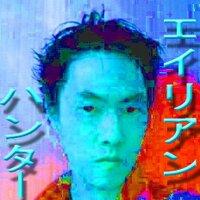 エイリアンハンター庄田 | Social Profile