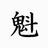 魁(かい)✖︎古賀丈士(こがたけし)