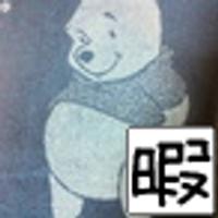 なお@CTU-SENDAI | Social Profile