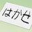 Dr_Tenjinbashi