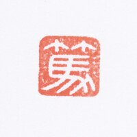 野本竹馬 | Social Profile