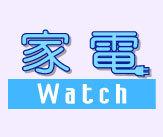家電 Watch Social Profile