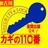 kagi110kakogawa