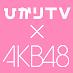 ひかりTV×AKB48 Social Profile