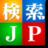 Kensaku_JP