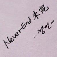 NeverEnd未完 | Social Profile